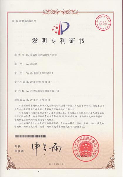Patent Certificate
